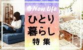 一人暮らしの家具選びを応援★オシャレ&低予算で揃います!