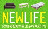 家具・寝具・インテリアが全て揃う!新生活なら当店にお任せ!
