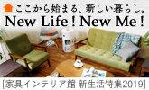 おしゃれに新生活を始めよう!好みの家具がきっと見つかる♪