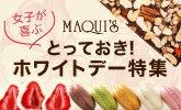 チョコレート専門店マキィズ