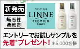 無香性柔軟剤 ハミング リンネ 新発売キャンペーン
