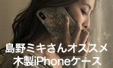 モデル★島野ミキさんおすすめ木製iPhoneケース