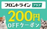 先着利用限定200円OFFクーポン配布中!