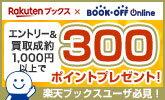 【ブックオフの宅配買取】買取成約で300ポイント