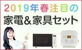ネットでお手軽♪2019年注目の家電・家具セット!