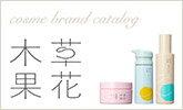 草花木果カタログ