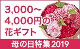 3,000~4,000円の母の日の花ギフトを探そう