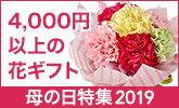 4,000~8,000円の母の日の花ギフトを探そう