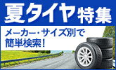 メーカー・サイズ別で簡単検索!