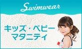お子様用やマタニティの水着も豊富に取り揃え!プールや海を快適に♪