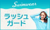 日焼け対策・UVカット、防寒などビーチの必需品ラッシュガード!