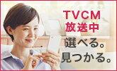テレビCM放映中。CM掲載商品もご紹介!