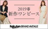2019年春新作ワンピース