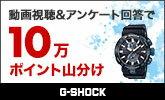 【G-SHOCK】参加するだけでポイントGET!キャンペーン