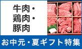 全国名産の牛肉・鶏肉・豚肉ギフト
