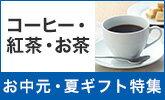 お中元に人気のコーヒー、紅茶、お茶