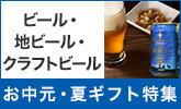 お中元に人気!定番のビール・地ビール