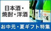 お中元に人気の日本酒・焼酎・洋酒!