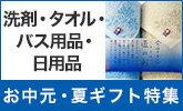 お中元に人気の洗剤・タオル・日用品!