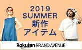 人気ファッションブランド!夏新作特集