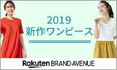 人気ファッションブランド!新作ワンピース特集
