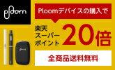 今ならPloomデバイス購入で楽天ポイント20倍!