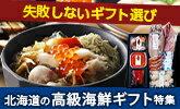 高級海鮮ギフトの専門店が北海道の厳選海産物をご紹介!