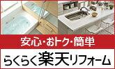 バス、トイレ、キッチンなどのリフォームを工事費込の定額で提供いたします