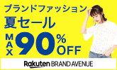 人気ファッションブランド夏本番セール!