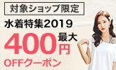 水着に使える!対象ショップ限定!最大400円OFFクーポン!