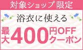 浴衣で使える、最大400円OFFクーポン配布中!