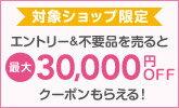 不要品を売ると最大30,000円OFFクーポン