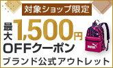 【期間限定】対象ショップで使える最大1,500円OFFクーポンを配布中