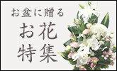 お供え用のお花をご紹介