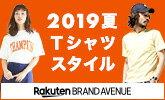 2019夏Tシャツ特集