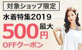 水着に使える!対象ショップ限定!最大500円OFFクーポン!