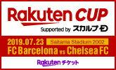 スペインの名門 FCバルセロナ来日!