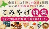 北海道人気のお土産を厳選!定番手土産や贈り物特集