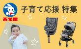 西松屋子供服アウトレットサマーセール開催中!
