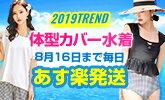 8/16(金)まで平日15/土日13時までの注文で毎日あす楽発送!