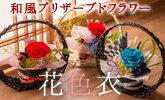 【敬老の日特集】パーソナルギフト 風味絶佳.山陰