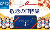 【敬老の日特集】大正製薬ダイレクト楽天市場店