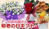 【敬老の日特集】いつもアンのお花屋さん