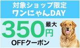ワンにゃんDAY 最大350円OFFクーポン!
