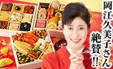 早割中!岡江久美子絶賛のおせち!41商品の豊富なラインナップ