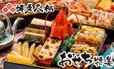 博多久松大人気の博多雑煮だし付!送料無料でお届け!