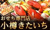 早割11/30(土)まで!北海道小樽からお届けする、特盛海鮮おせち