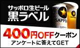 サッポロ生ビール黒ラベル400円オフクーポン!