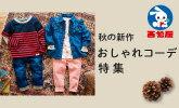 西松屋子供服!秋の新作&おしゃれコーデ特集