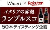 楽天×ワイナート
